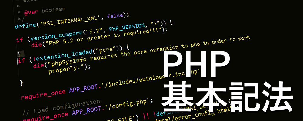 PHP基本記法